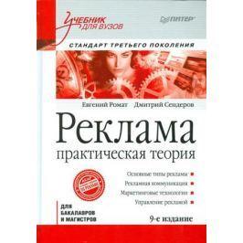Ромат Е., Сендеров Д. Реклама. Практическая теория