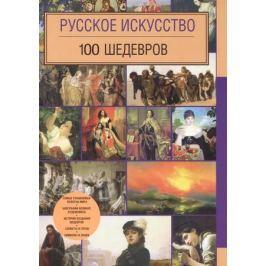 Левантович М., Леоник О. Русское искусство. 100 шедевров