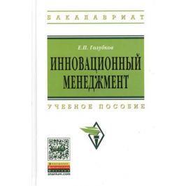 Голубков Е. Инновационный менеджмент. Учебное пособие