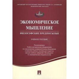 Калмычкова Е., Чаплыгина И. Экономическое мышление. Философские предпосылки. Учебное пособие