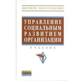 Управление социальным развитием организации. Учебник