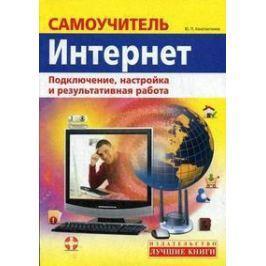 Константинов Ю.П. Самоучитель Интернет Подключение настройка…