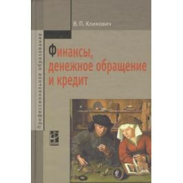 Климович В. Финансы, денежное обращение и кредит