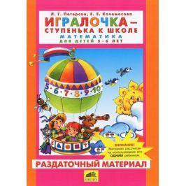 Петерсон Л., Кочемасова Е. Игралочка - ступенька к школе. Математика для детей 5-6 лет. Раздаточный материал (13 листов)