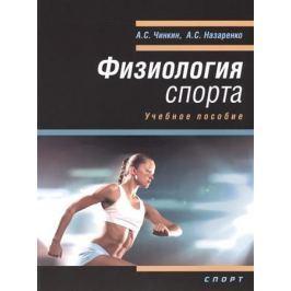 Чинкин А., Назаренко А. Физиология спорта. Учебное пособие