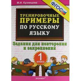 Кузнецова М. Тренировочные примеры по русскому языку. 1 класс. Задания для повторения и закрепления