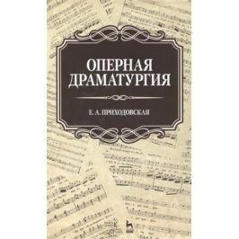 Приходовская Е. Оперная драматургия. Учебное пособие