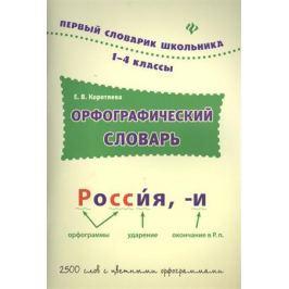 Коротяева Е. Орфографический словарь. 1-4 классы