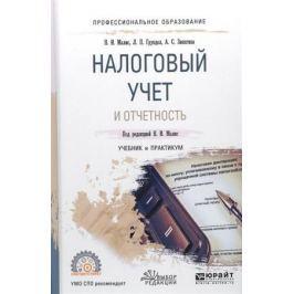 Малис Н., Грундел Л., Зинягина А. Налоговый учет и отчетность. Учебник и практикум