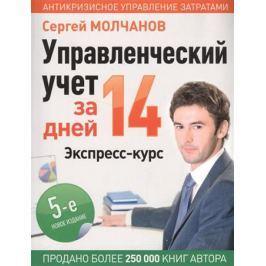 Молчанов С. Управленческий учет за 14 дней. Экспресс-курс