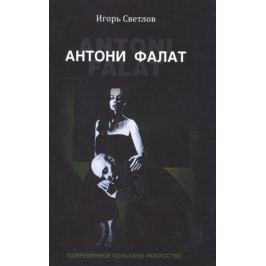 Светлов И. Антони Фалат. Современное польское искусство