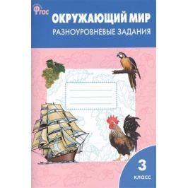 Максимова Т. (сост.) Окружающий мир. Разноуровневые задания. 3 класс