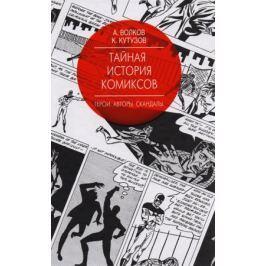 Волков А., Кутузов К. Тайная история комиксов: Герои. Авторы. Скандалы