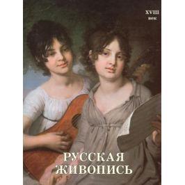 Майорова Н., Скоков Г. Русская живопись ХVIII век