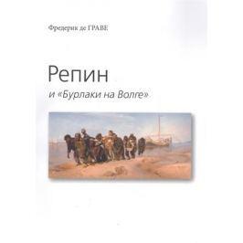 Граве Ф. Репин и