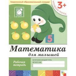 Денисова Д. Дорожин Ю. Математика для малышей Младшая группа Р/т