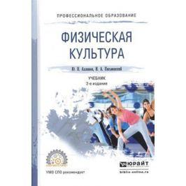 Аллянов Ю., Письменский И. Физическая культура. Учебник для СПО