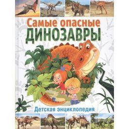 Феданова Ю., Скиба Т. (ред.) Самые опасные динозавры. Детская энциклопедия