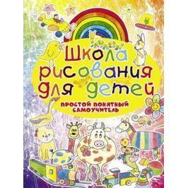 Мурзина А. Школа рисования для детей. Простой понятный самоучитель