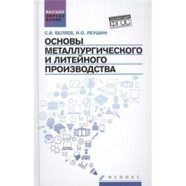 Беляев С.. Леушин И. Основы металлургического и литейного производства