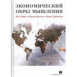Хейне П., Боуттке П., Причитко Д. Экономический образ мышления