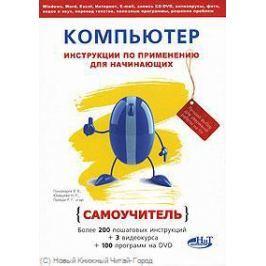 Пономарев В., Юмашева Н., Прокди Р. Компьютер Инструкции по применению...