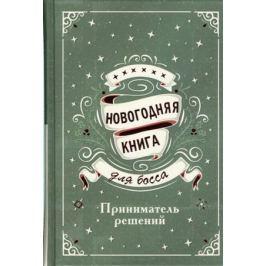 Нестерова А. (ред.) Новогодняя книга для босса. Приниматель решений