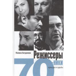 Богданова П. Режисеры-семидесятники. Культура и судьба