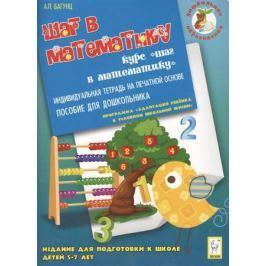 Багунц А. Шаг в математику. Индивидуальная тетрадь на печатной основе. 5-7 лет