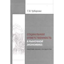 Чубарова Т. Социальная ответственность в рыночной экономике: работник, бизнес, государство