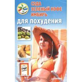 Неволайнен Л. (ред.) Сода, зеленый кофе, имбирь для похудения