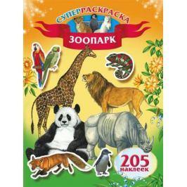 Глотова В., Горбунова И. (худ.) Зоопарк. 205 наклеек