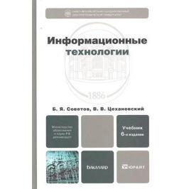 Советов Б., Цехановский В. Информационные технологии Учебник