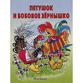 Капица О. (обраб.) Петушок и бобовое зернышко