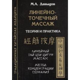 Давыдов М. Линейно-точечный массаж. Теория и практика