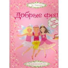 Торчинская М. (пер.) Добрые феи
