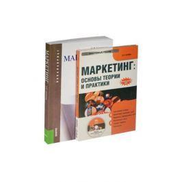 Синицына О. Маркетинг: учебное пособие. Второе издание, стереотипное (+CD Электронный учебник) (комплект из книги +CD)