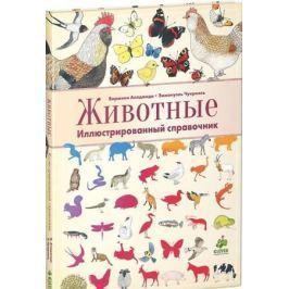 Аладжиди В., Чукриэль Э. Животные. Иллюстрированный путеводитель