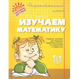 Чистякова О. Изучаем математику
