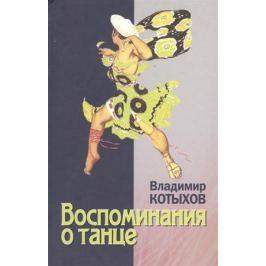 Котыхов В. Восповинания о танце
