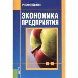 Вайс Т., Вайс Е., Васильцев В. и др. Экономика предприятия. Учебное пособие