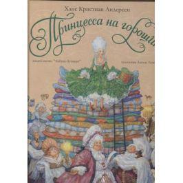 Андерсен Х.К. Принцесса на горошине