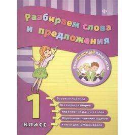 Исаенко О., Никулина А. Разбираем слова и предложения. 1 класс