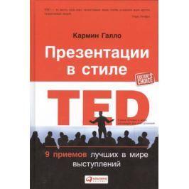 Галло К. Презентации в стиле TED: 9 приемов лучших в мире выступлений