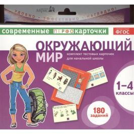 Клепинина З. Окружающий мир. 1-4 классы. Комлект тестовых карточек для начальной школы