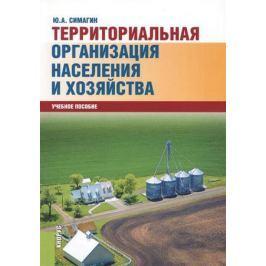 Симагин Ю. Территориальная организация населения и хозяйства