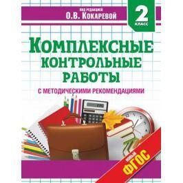 Кокарева З., Гугова Л., Игнатьева А. и др. Комплексные контрольные работы с методическими рекомендациями. 2 класс