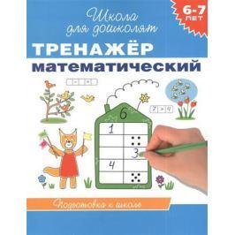 Гаврина С., Кутявина Н., Топоркова И., Щербинина С. Тренажер математический