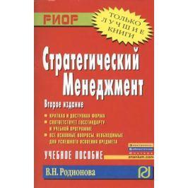Родионова В. Стратегический менеджмент Уч. пос. карман.формат