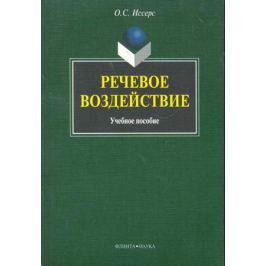 Иссерс О. Речевое воздействие Учеб. пос.